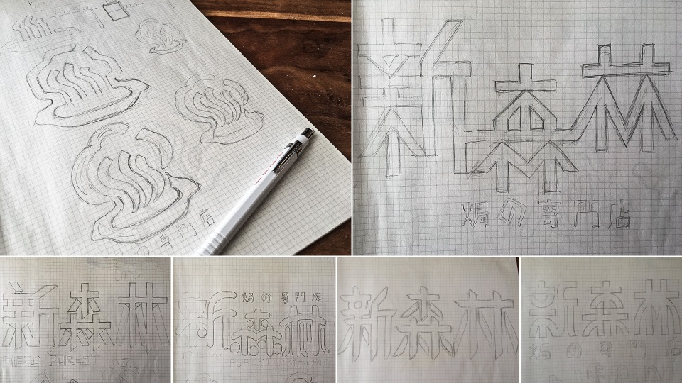 New Forest LogoSketches